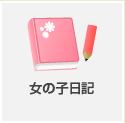 女の子日記