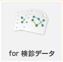 カラダビジョン for 検診データ