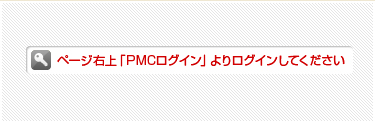 ページ右上「PMCログイン」よりログインしてください